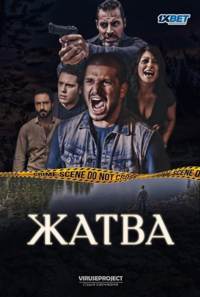 Жатва (The Reaping)