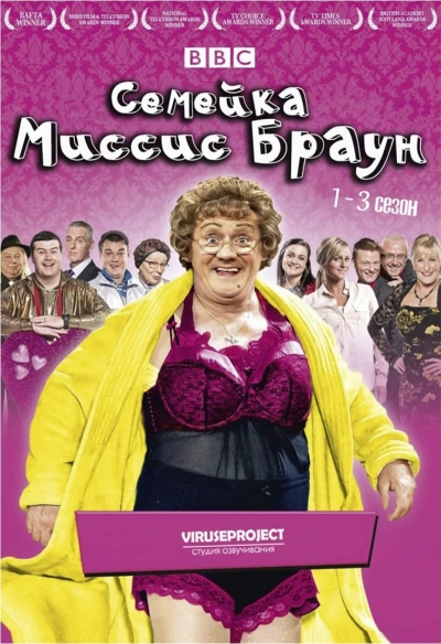 Семейка миссис Браун 03 (Mrs. Brown's Boys 03)