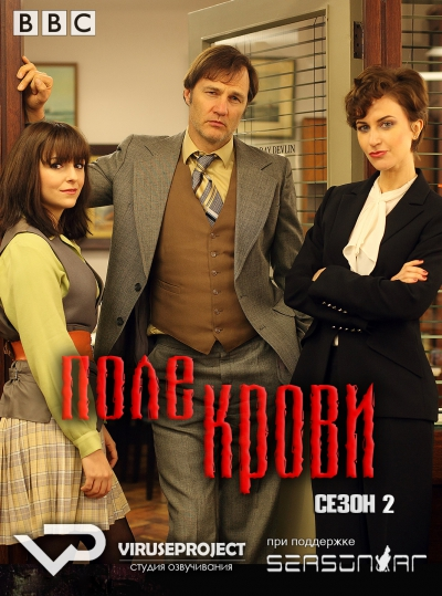Поле крови 2 (The Field of Blood 2)