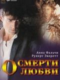 О смерти, о любви / Dellamorte Dellamore / 1994