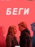 Беги / Run / сезон 1