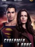 Супермен и Лоис / Superman and Lois / сезон 1