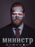Министр / Ráðherrann / The Minister / сезон 1