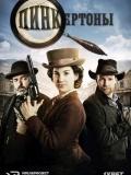 Пинкертоны (The Pinkertons)