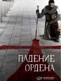 Падение Ордена (Knightfall)