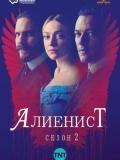 Алиенист / The Alienist / сезон 2