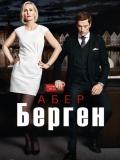 Абер Берген (Aber Bergen)