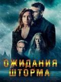 Ожидания шторма / Ofrenda a la tormenta / 2020