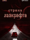 Страна Лавкрафта / Lovecraft Country / сезон 1