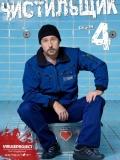Чистильщик 04 (Der Tatortreiniger 04)