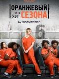Оранжевый - хит сезона 6 (Orange Is the New Black 6)