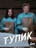 Тупик / Dead End / сезон 1