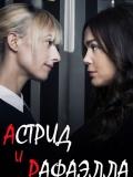 Астрид и Рафаэлла / Astrid et Raphaëlle / сезон 1