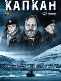 Капкан / Trapped / сезон 1-2