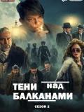 Тени над Балканами / Senke nad Balkanom / сезон 2