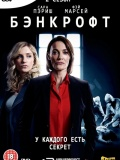 Бэнкрофт / Bancroft / сезон 2