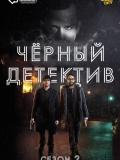 Чёрный детектив / Série Noire / сезон 2