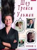 Шоу Трейси Ульман (Tracey Ullman's Show)