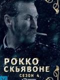 Рокко Скьявоне / Rocco Schiavone / сезон 4