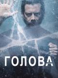 Голова / The Head / сезон 1