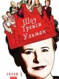 Шоу Трейси Ульман 03 (Tracey Ullman's Show 03)