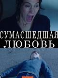 Сумасшедшая любовь / Amour Fou / сезон 1