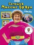 Семейка миссис Браун 02 (Mrs. Brown's Boys 02)