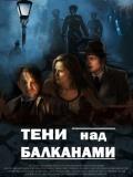 Тени над Балканами / Senke nad Balkanom / сезон 1