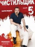 Чистильщик 05 (Der Tatortreiniger 05)