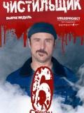 Чистильщик 06 (Der Tatortreiniger 06)
