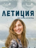 Летиция / Laetitia / сезон 1