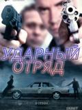 Ударный отряд 02 (Smeris 02)