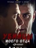 Убийцы моего отца / Ubice mog oca / сезон 1